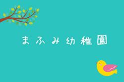 まふみ幼稚園ブログ