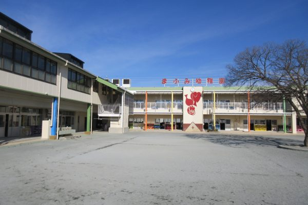 まふみ幼稚園の施設紹介